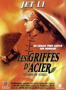 Wong Fei Hung ji Tit gai dau ng gung - French DVD cover (xs thumbnail)
