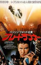 Blade Runner - Japanese Movie Poster (xs thumbnail)