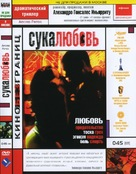 Amores Perros - Russian DVD cover (xs thumbnail)