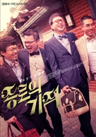 Miracle on Jongno Street - South Korean Movie Poster (xs thumbnail)