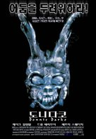 Donnie Darko - South Korean Movie Poster (xs thumbnail)
