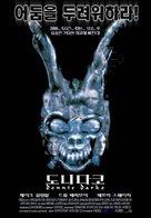 Donnie Darko - South Korean Movie Poster (xs thumbnail)