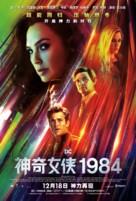 Wonder Woman 1984 - Chinese Movie Poster (xs thumbnail)