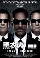 Men in Black 3 - Chinese Movie Poster (xs thumbnail)