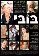 Bobby - Israeli Movie Poster (xs thumbnail)