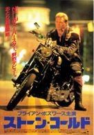 Stone Cold - Japanese Movie Poster (xs thumbnail)