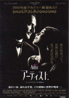 The Artist - Japanese Movie Poster (xs thumbnail)