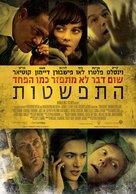Contagion - Israeli Movie Poster (xs thumbnail)