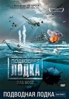 Das Boot - Russian DVD cover (xs thumbnail)