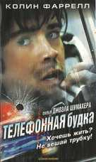Phone Booth - Russian Movie Cover (xs thumbnail)