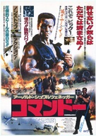 Commando - Japanese Movie Poster (xs thumbnail)