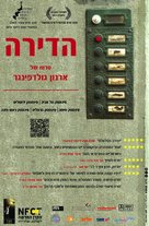 The Flat - Israeli Movie Poster (xs thumbnail)