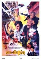 Zuijia paidang zhi qianli jiu chaipo - Thai Movie Poster (xs thumbnail)