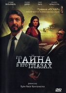 El secreto de sus ojos - Russian Movie Cover (xs thumbnail)
