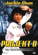 'A' gai wak 2 - German Movie Cover (xs thumbnail)