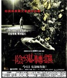 The Possession - Hong Kong Movie Poster (xs thumbnail)