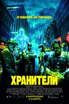 Watchmen - Kazakh Movie Poster (xs thumbnail)