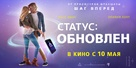 Status Update - Russian Movie Poster (xs thumbnail)