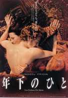 Les enfants du siècle - Japanese Movie Poster (xs thumbnail)