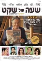 Une heure de tranquillité - Israeli Movie Poster (xs thumbnail)