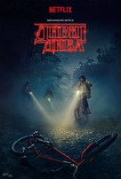 """Stranger Things"" - Ukrainian Movie Poster (xs thumbnail)"