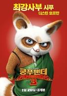 Kung Fu Panda 3 - South Korean Movie Poster (xs thumbnail)