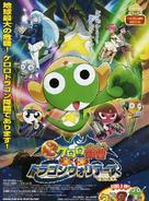 Chô gekijô-ban Keroro gunsô: Gekishin doragon woriâzu de arimasu! - Japanese Movie Poster (xs thumbnail)