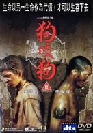 Dog Bite Dog - Hong Kong Movie Cover (xs thumbnail)