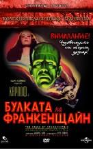 Bride of Frankenstein - Bulgarian DVD movie cover (xs thumbnail)