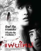 My Ex 2: Haunted Lover - Thai Movie Poster (xs thumbnail)