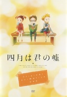 """Shigatsu wa Kimi no Uso"" - Japanese Movie Cover (xs thumbnail)"