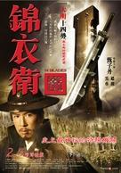 Gam yee wai - Taiwanese Movie Poster (xs thumbnail)