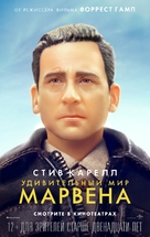 Welcome to Marwen - Russian Movie Poster (xs thumbnail)