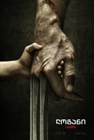 Logan - Georgian Movie Poster (xs thumbnail)