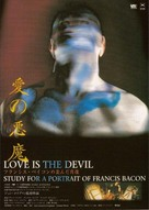 Love Is the Devil: Study for a Portrait of Francis Bacon - Japanese Movie Poster (xs thumbnail)