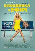 Walk of Shame - Ukrainian Movie Poster (xs thumbnail)