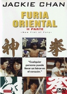 New Fist Of Fury - Spanish DVD cover (xs thumbnail)