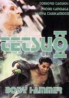 Tetsuo II: Body Hammer - Chinese Movie Poster (xs thumbnail)