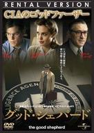 The Good Shepherd - Japanese Movie Cover (xs thumbnail)