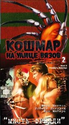 A Nightmare On Elm Street Part 2: Freddy's Revenge - Russian Movie Cover (xs thumbnail)