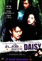 Daisy - Thai poster (xs thumbnail)