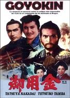 Goyokin - Movie Cover (xs thumbnail)