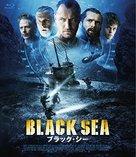 Black Sea - Japanese Movie Cover (xs thumbnail)