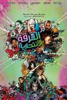 Suicide Squad - Libyan Movie Poster (xs thumbnail)