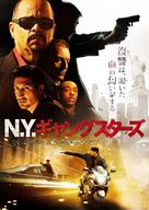 Once Upon a Time in Brooklyn - Japanese Movie Cover (xs thumbnail)