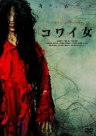 Kowai onna - Japanese Movie Cover (xs thumbnail)