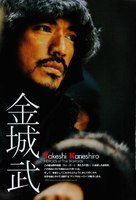 Tau ming chong - Japanese Movie Poster (xs thumbnail)