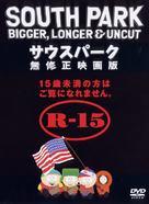 South Park: Bigger Longer & Uncut - Japanese DVD cover (xs thumbnail)