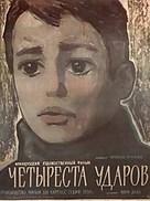 Les quatre cents coups - Russian Movie Poster (xs thumbnail)