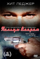 Two Hands - Russian DVD movie cover (xs thumbnail)